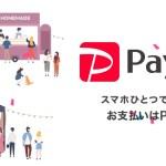 paypay100億キャンペーン第2段お得に攻略