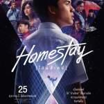 MOVIE: Homestay (2018) [Korean]