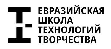 Евразийская школа технологий творчества