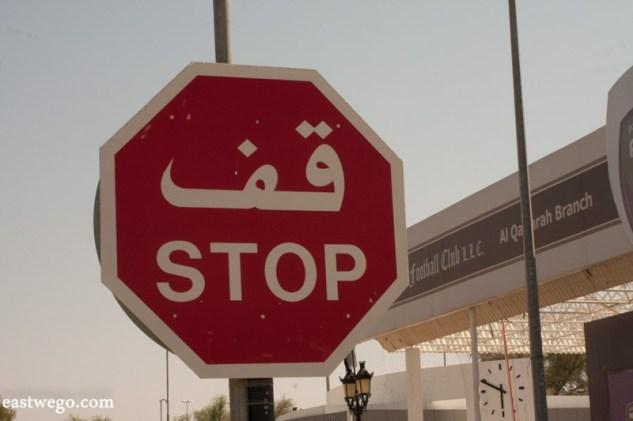 Arabic Stop