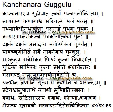 kanchnar guggulu - Ingredients, Uses, Dose, Side Effects