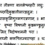 Patha – Rajapata – Dose, Medicinal qualities, Benefits, Ayurveda Details