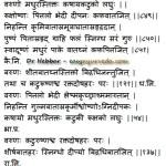 Varuna – Benefits, Usage, Dose, Ayurvedic Details