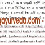 Changeri – Oxalis Corniculata – Indian Sorrel – Full Ayurveda Details