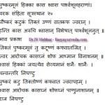 Pushkarmool – Inula racemosa – Benefits, Usage, Dose, Side Effects