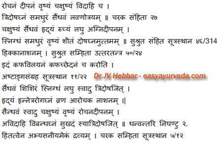 Saindhava Lavana Rock Salt Benefits, Ayurveda Usage, Side Effects