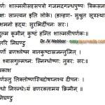 Saptaparna –  Alstonia scholaris: Benefits, Usage in Ayurvedic Treatment