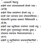 Bharangi: Clerodendrum Serratum Uses, Side Effects, Dose