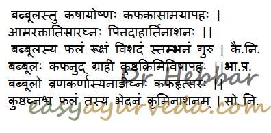 Babool Tree Uses, Dose, Side Effects, Ayurvedic Medicines