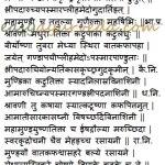 Gorakh mundi Sphaeranthus indicus: Uses, Research, Side Effect