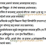 Characteristic Features Of Aapta: Author Of Authentic Treatises