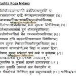 General Causes For Skin Diseases As Per Ayurveda