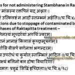 Stambhana in Raktapitta: Styptic Therapy In Bleeding Disorders