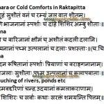 Bahya Chikitsa – External Treatments in Raktapitta