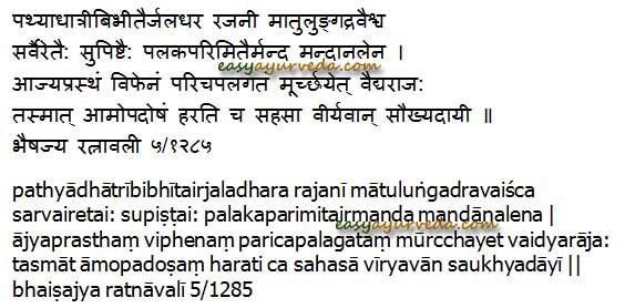 Ratnavali pdf bhaishajya