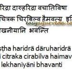Lekhaneeya Gana Herbs: Weight Reducing Benefits, Review, Medicines