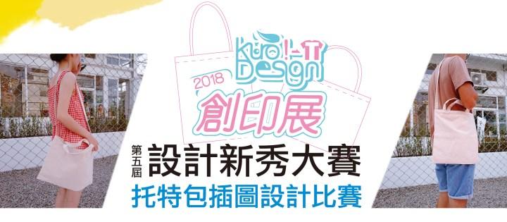 第五屆「設計新秀大賞」托特包插圖設計比賽