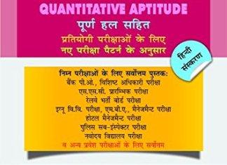 Sankhyatmak Abhiyogyata (Quantitative Aptitude) (HINDI)