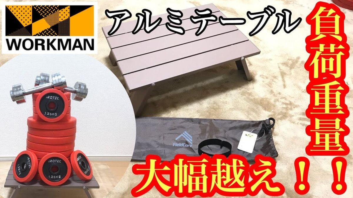 テーブル ワークマン 【WORKMAN】まさかの再入荷! 大人気ワークマンのローテーブルとローチェア