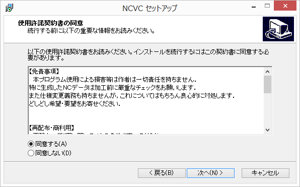 ncvc_inst_2
