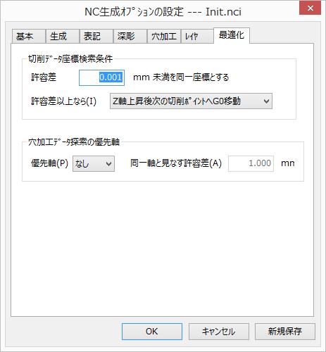 ncvc_nci_setting_9