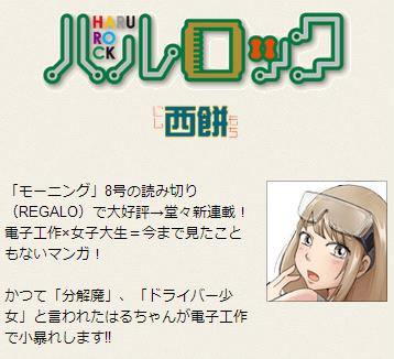 com_haru_rock_1
