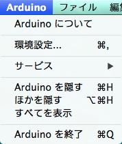 arduino_mnu_arduino_mac_jp