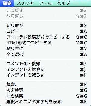 arduino_mnu_edit_mac_jp