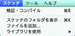 arduino_mnu_sketch_mac_jp