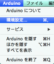 arduino_preferences_mac_jpn_1