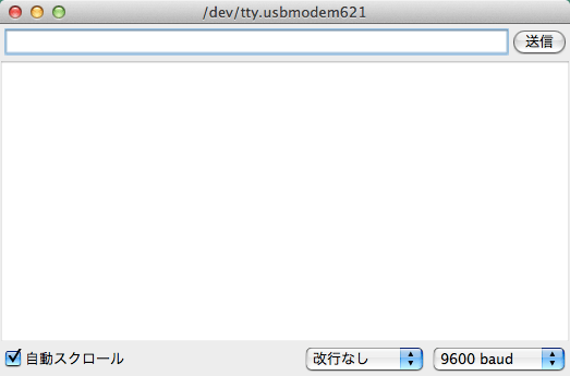 arduino_serial_monitor_mac_jpn_1