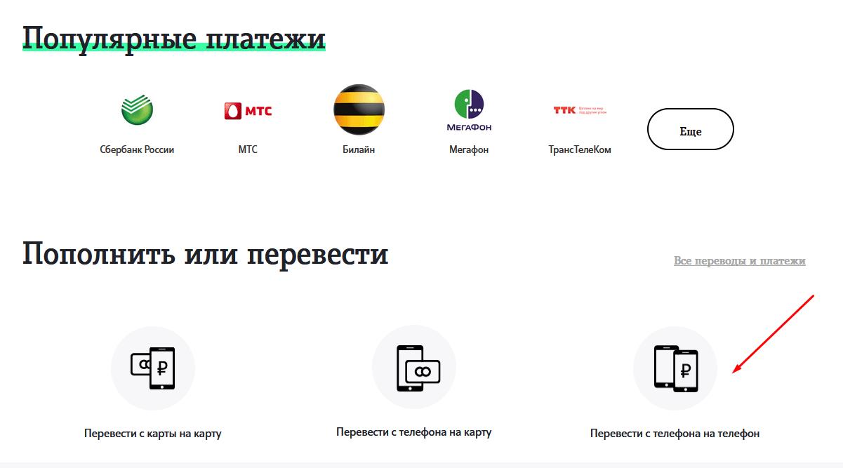 Cara mentransfer uang dari Tele2 di MTS melalui situs