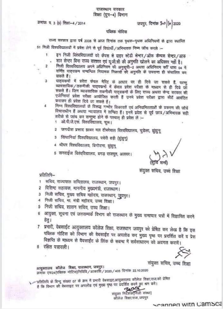 The Rajasthan government has declared 5 private universities including Sunrise University Alwar as fake.