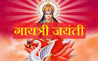 Gayatri Jayanti Rangoli