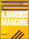バリオス・マンゴレ:ギター作品集(1)
