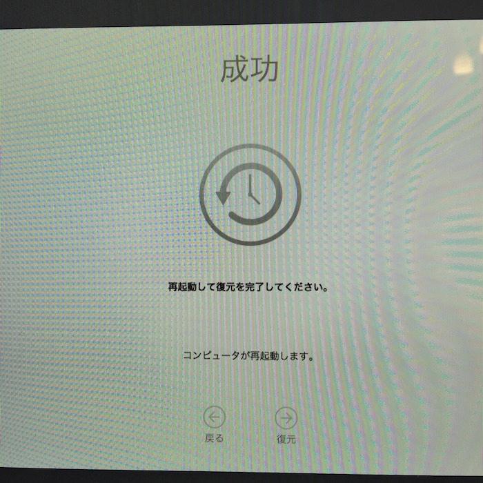 iMac復元成功