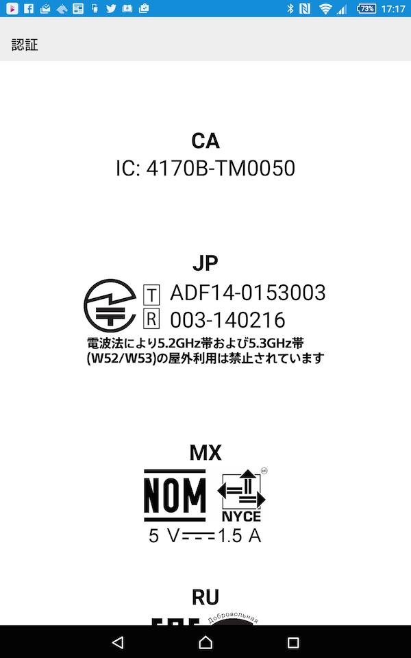 日本の技適マーク