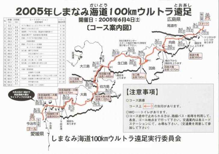 2005年しまなみ海道100kmウルトラ遠足「コース案内図」
