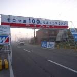 第21回サロマ湖100kmウルトラマラソン完走記 -目標サブ9!-