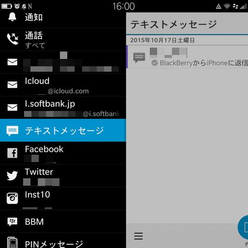 Hubで「テキストメッセージ」をタップする。