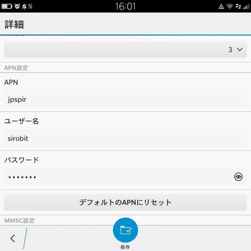 下にスクロールすると「APN設定」が表示される。