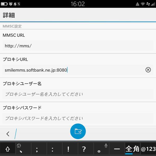 更に下にスクロールして「MMSC」を設定する。