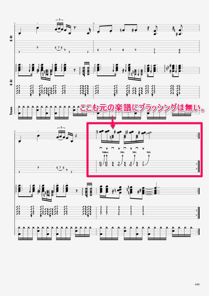 """MONACO FUNK""連続ユニゾン・チョーキング"