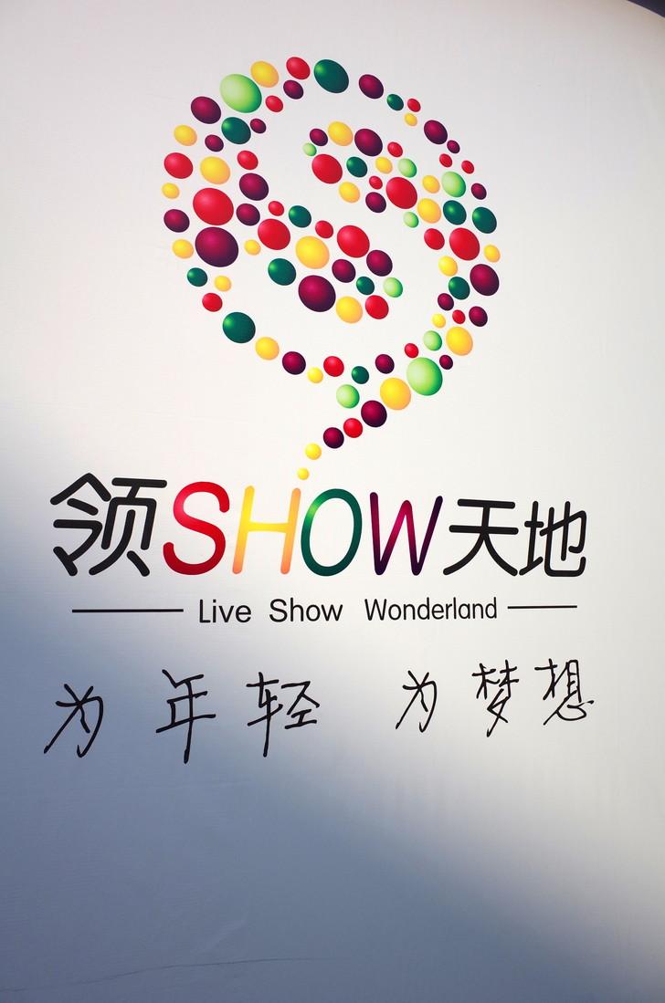生バンドの演奏を楽しめる福建省泉州市の「領SHOW天地」