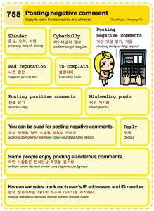 758-Posting negative comments