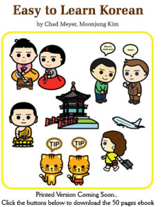 Easy_to_Learn_Korean_download2