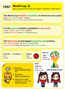 1051-World Cup 1