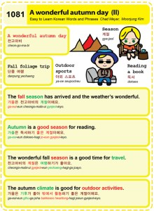 1081-Wonderful autumn day 1
