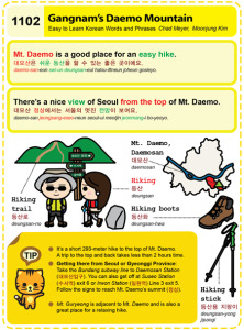 1102-Gangnam Daemo Mountain