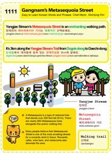 1111-Gangnam Metasequioa Street